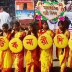 'নারীর ক্ষমতায়ন-মানবতার উন্নয়ন'